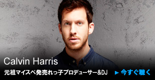 Calvin Harris &amp;DJ
